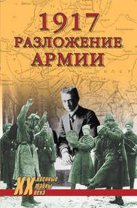 Купить книгу 1917. Разложение армии, автора Владислава Гончарова