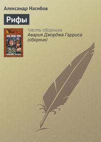 Купить книгу Рифы, автора Александра Насибова