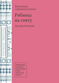 Купить книгу Рябины на снегу, автора Татьяны Аксеновой
