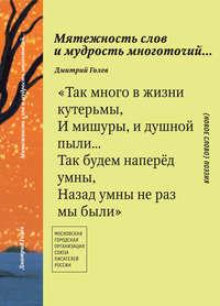 Купить книгу Мятежность слов и мудрость многоточий…, автора Дмитрия Голева