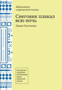 Купить книгу Снеговик плакал всю ночь, автора Лидии Галочкиной