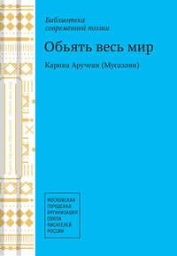 Купить книгу Объять весь мир, автора Карины Аручеан