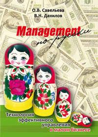 Купить книгу Management по-русски. Технология эффективного управления в малом бизнесе, автора Ольги Савельевой