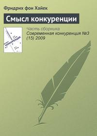 Купить книгу Смысл конкуренции, автора Фридриха фон Хайека