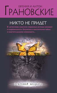 Купить книгу Никто не придет, автора Антона Грановского