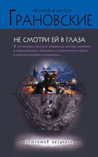 Купить книгу Не смотри ей в глаза, автора Антона Грановского