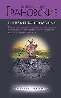 Купить книгу Покидая царство мертвых, автора Антона Грановского