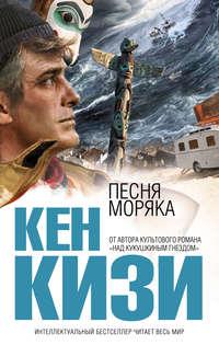 Купить книгу Песня моряка, автора Кена Кизи