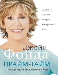 Купить книгу Прайм-тайм. После 50 жизнь только начинается, автора Джейн Фонда