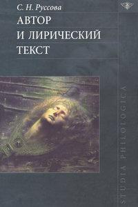 Купить книгу Автор и лирический текст, автора С. Н. Руссовой
