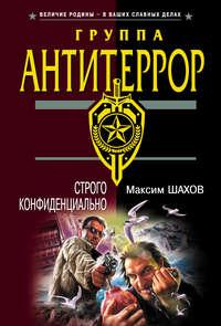 Книга Строго конфиденциально - Автор Максим Шахов