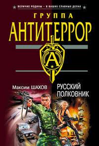 Купить книгу Русский полковник, автора Максима Шахова