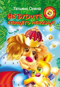 Купить книгу Не будите спящего ленивца!, автора Татьяны Олиной