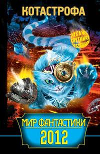Книга КОТАстрофа. Мир фантастики 2012 - Автор Наталья Щерба
