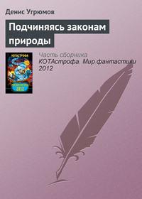 Книга Подчиняясь законам природы - Автор Денис Угрюмов