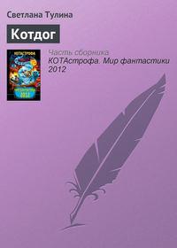 Книга Котдог - Автор Светлана Тулина