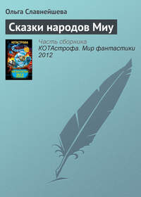 Книга Сказки народов Миу - Автор Ольга Славнейшева