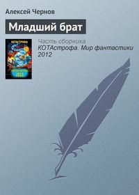 Книга Младший брат - Автор Алексей Чернов