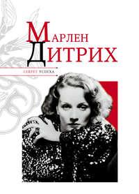 Купить книгу Марлен Дитрих, автора Николая Надеждина