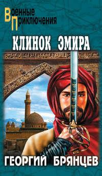 Купить книгу Клинок эмира, автора Георгия Брянцева