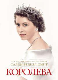 Купить книгу Королева, автора Салли Беделл Смит