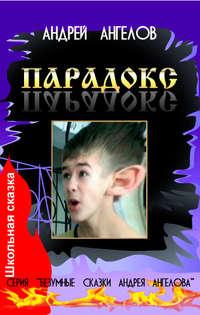 Купить книгу Парадокс, автора Андрея Ангелова