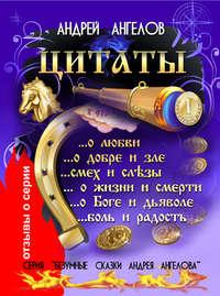 Купить книгу Цитаты Андрея Ангелова, автора Андрея Ангелова