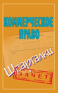 Купить книгу Коммерческое право. Шпаргалки, автора