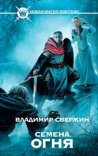 Купить книгу Семена огня, автора Владимира Свержина
