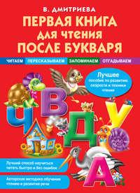 Купить книгу Первая книга для чтения после букваря, автора В. Г. Дмитриевой