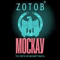 Купить книгу Москау, автора Zотова