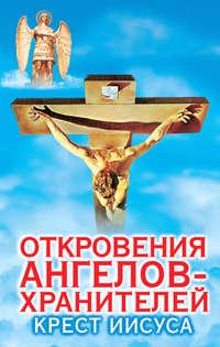 Откровения ангелов-хранителей. Крест Иисуса
