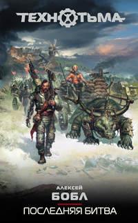 Купить книгу Последняя битва, автора Алексея Бобла