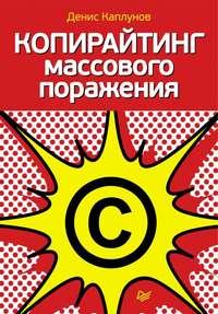 Купить книгу Копирайтинг массового поражения, автора Дениса Каплунова