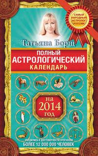 Купить книгу Полный астрологический календарь на 2014 год, автора Татьяны Борщ