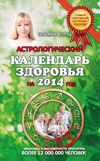 Купить книгу Астрологический календарь здоровья на 2014 год, автора Татьяны Борщ