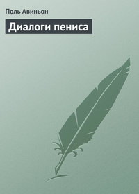 Купить книгу Диалоги пениса, автора Поля Авиньона