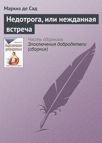 Купить книгу Недотрога, или нежданная встреча, автора Маркиза де Сада