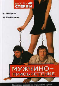 Наталья Рыбицкая - Мужчиноприобретение. Пособие по завоеванию и удержанию мужчин