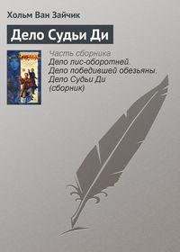Купить книгу Дело Судьи Ди, автора Хольма Вана Зайчика