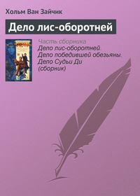 Купить книгу Дело лис-оборотней, автора Хольма Вана Зайчика
