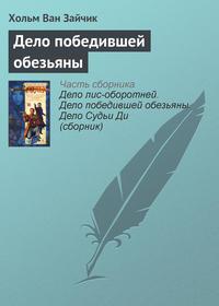 Купить книгу Дело победившей обезьяны, автора Хольма Вана Зайчика