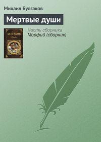 Купить книгу Мертвые души, автора Михаила Булгакова