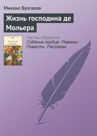 Купить книгу Жизнь господина де Мольера, автора Михаила Булгакова