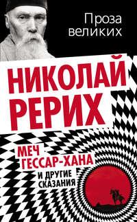 Купить книгу Меч Гессар-хана и другие сказания, автора Николая Рерих