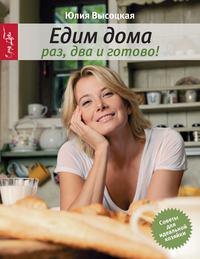 Купить книгу Раз, два и готово, автора Юлии Высоцкой