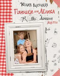 Купить книгу Плюшки для Лёлика. Домашние рецепты, автора Юлии Высоцкой