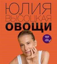 Купить книгу Овощи, автора Юлии Высоцкой