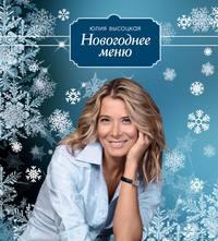 Купить книгу Новогоднее меню, автора Юлии Высоцкой
