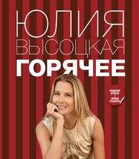 Купить книгу Горячее, автора Юлии Высоцкой